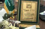 الرئاسة العامة لشؤون الحرمين تُكرم فريق نادي الإحسان التطوعي