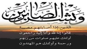 والدة الأستاذ الحسن أبوالخير إلى رحمة الله تعالى
