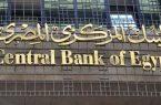مصر ..البنك المركزى يضع حداً أقصى 10 آلاف جنيه يومياً للسحب والإيداع لفترة مؤقتة