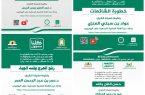 الشؤون الإسلامية بالرياض تنظم عدداً من الكلمات الإرشادية التوعوية عبر منصة اليوتيوب