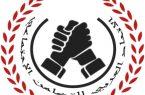 الإتحاد العربي للتضامن الإجتماعي يُصدر عددًا من قرارات التكليف والإلغاء