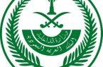 وزارة الداخلية : تمديد صلاحية بطاقة الهوية الوطنية المنتهية لمدة شهرين