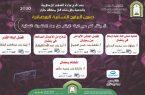 الشؤون الإسلامية تُنظم محاضرات دعوية نسائية بجازان