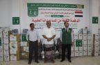 """مركز الملك سلمان"""" يسلم اليمن مساعدات جديدة لمواجهة كورونا"""