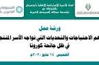 تنمية أبوعريش تنظم ورشة عمل لدعم الأسر المنتجة بمنطقة جازان