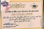 """مدير شرطة محافظة ضمد يشكر وكيل الرقيب """"الجعفري"""