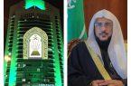 الشؤون الإسلامية تصدر تعميم لمنسوبي المساجد بالمملكة