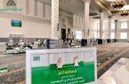 ختام حملة تعقيم وتطهير 730 مسجداً وجامعاً بحفرالباطن