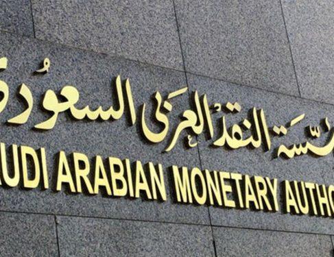 بـ50 مليار ريال.. «ساما» تعزز سيولة القطاع المصرفي