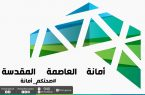 بلدية المعابدة الفرعية تواصل حملاتها الميدانية