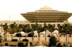 وزارة الداخلية: استمرار مراقبة الحالات الحرجة بالرياض قبل إتخاذ إجراء مناسب