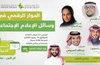 مركز الملك عبدالعزيز للحوار الوطني يستعرض أساليب الحوار الفعال بمواقع التواصل الاجتماعي