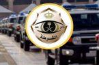 شرطة الباحة: القبض على مواطن يثير الخوف والهلع بين المواطنين