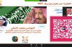 """الكشافة السعودية تُنظم برنامج  """" أنماط الشخصية """""""