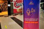 هيئة الأمر بالمعروف بمحافظتي صبيا و أبو عريش تفعل حملة «خذوا حذركم» التوعوية