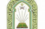 """""""الركن الخامس ومناسك"""" برنامجان لـ""""الشؤون الإسلامية"""" لحج هذا العام"""
