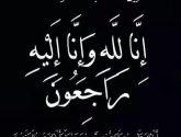 """""""بوست"""" تنعى وفاة شيخ قبيلة """"النعامي"""" بعثوان بمحافظة الداير"""