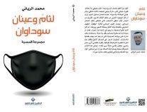 """"""" الرياني """" يصدر مجموعة القصصية بعنوان """"  ملامح من أدب العزلة """""""