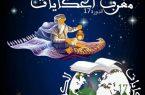 اليمن تشارك في مهرجان الدولي للحكايات الشعبية بالمغرب
