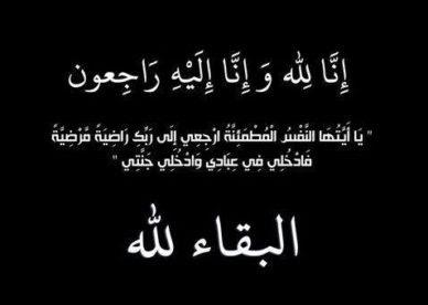 والد رئيس الجمعية الخيرية لتحفيظ القرآن الكريم بمنطقة الباحة في ذمه الله