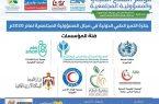 """""""روماتيزم"""" تحصد جائزة التميّز الطبي الدولية في مجال المسؤولية المجتمعية لعام 2020م"""