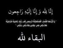 الأستاذ عبدالله الحازمي في ذمة الله