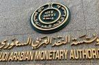 مؤسسة النقد العربي السعودي تعلن تمديد فترة برنامج تأجيل الدفعات مدة ثلاثة أشهر إضافية