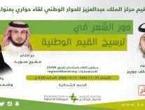 """مركز الملك عبدالعزيز للحوار الوطني يقيم لقاء"""" حواريا"""" بعنواندور الشعر في ترسيخ القيم الوطنية"""