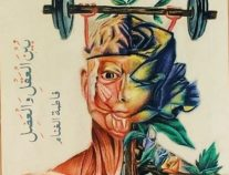 """الكاتبة """"الغنام"""" تصدر كتابها الجديد """"بين العقل والعضل"""""""