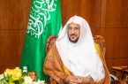 """""""آل الشيخ"""" يوجه بتخصيص خطبة الجمعة للتذكير بنعمة التوحيد ووحدة الصف خلف القيادة الرشيدة"""
