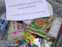 تايلند تعاقب ملوثي الحدائق بطريقة غريبة