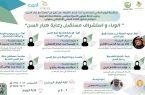 لجنة شؤون الأسرة بمجلس منطقة مكة المكرمة تنظم اللقاء العلمي (الوباء وإستشراف مستقبل رعاية كبار السن