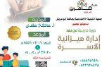 """تنمية حاكمة أبو عريش تُعلن بدء التسجيل في دورات مشروع """" ماهرة"""""""