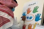 مركز السكري بجازان ينظم فعاليات اليوم العالمي لغسيل الأيدي