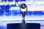 توقعات بتأجيل الجولة الخامسة من دوري كأس محمد بن سلمان للمحترفين