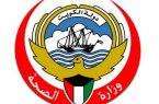 الصحة الكويتية :  تُعلن شفاء 725 إصابة من كورونا