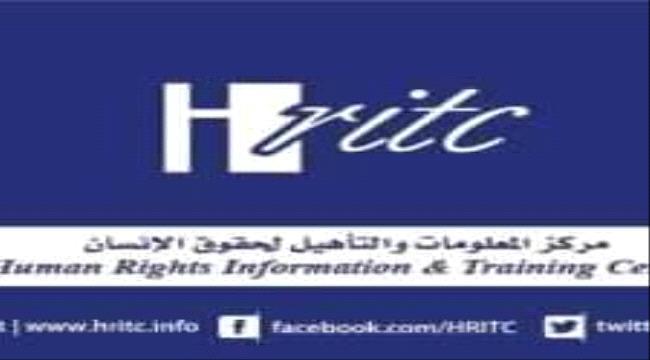 170 انتهاكا يوثقها مركز المعلومات والتأهيل لحقوق الانسان