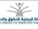 4282 انتهاكا توثقه الشبكة اليمنية للحقوق والحريات طالت نساء