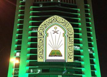 الشؤون الإسلامية تنفذ (59.313) برنامجاً دعوياً في مناطق المملكة