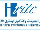 مركز المعلومات يطالب الأمم المتحدة بالتدخل لإنقاذ حياة مهندسي شركة صافر المختطفين من قبل الحوثي