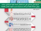 إنهاء معاناة طفلة مع التواء الأمعاء بمستشفى الملك فهد في جازان