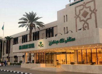 تدخل طبي ناجح لمقيم أربعيني بمستشفى الملك عبد العزيز بجدة