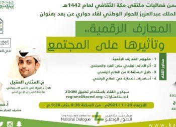 """مركز الملك عبدالعزيز للحوار الوطني ينفذ لقاء"""" المعارف الرقمية وتأثيرها على المجتمع"""""""