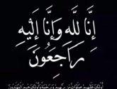 """الشيخ """" العثاثي"""" في ذمة الله"""