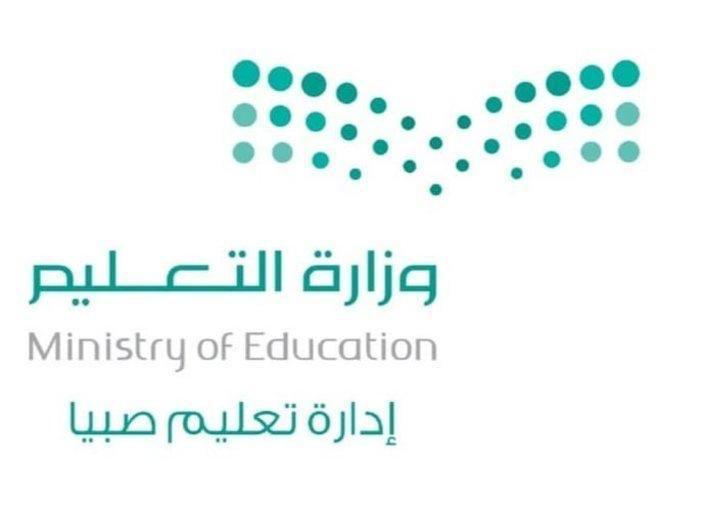 تعليم صبيا يطلق (برنامج واعد للقيادات الإدارية)