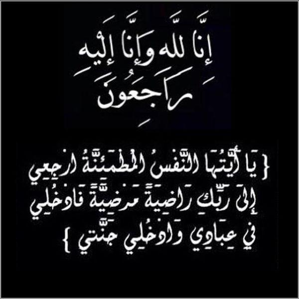 """وزراء ومسؤلين يعزون أسرة الفقيد"""" الشيخ صابر"""""""