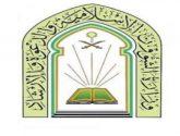الشؤون الإسلامية تواصل تنفيذ محاضراتها الدعوية بجازان