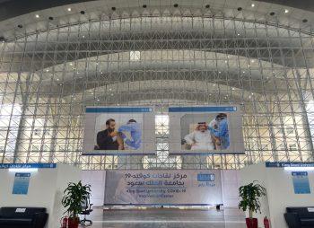 """""""العمر """"يُدشن مركز لقاحات كوفيد-19بجامعة الملك سعود بالرياض"""
