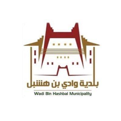بلدية وادي بن هشبل تبدأ توزيع منح للمواطنين