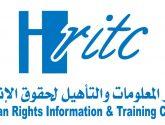في جلسة لمجلس حقوق الإنسان HRITC يدين الانتهاكات بحق المدافعين في اليمن